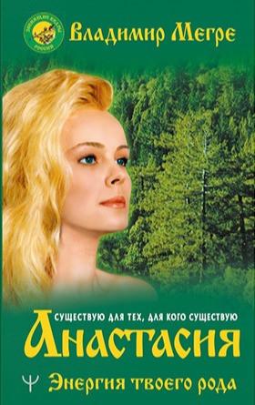 1. raamat - Анастасия. Энергия твоего рода