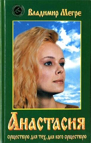 1. raamat - Анастасия
