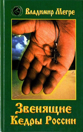 2. raamat - Звенящие Кедры России