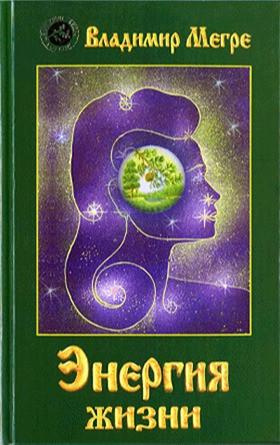 7. raamat - Энергия жизни