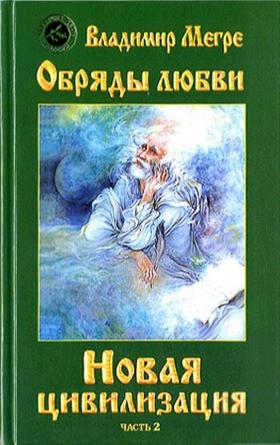 8. raamat, osa 2 - Новая цивилизация - Обряды любви